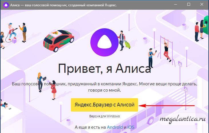 Алиса – голосовой помощник от Яндекса