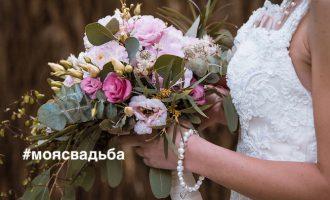 свадебные хэштеги