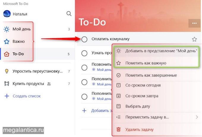 To-Do – сервис для планирования бытовых дел