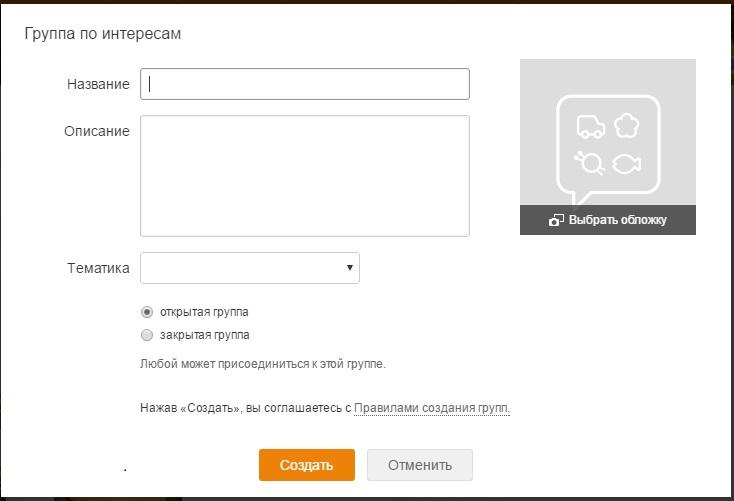 Как создать блог на Одноклассниках