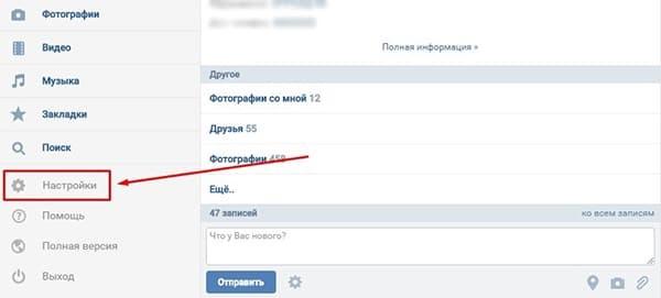 Как удалить личную страницу «Вконтакте»