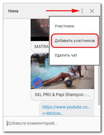 Приватные чаты на сайте YouTube