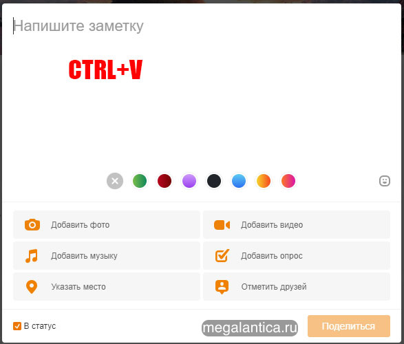 Добавляем текст, графику и видео в ленту «Одноклассников»