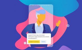 Возможности голосового помощника Олега могут теперь оценить пользователи iOS