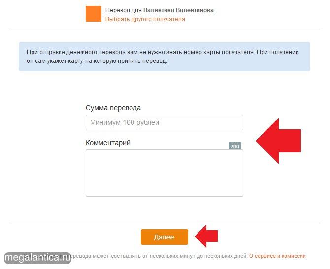 Осуществляем денежный перевод в «Одноклассниках»