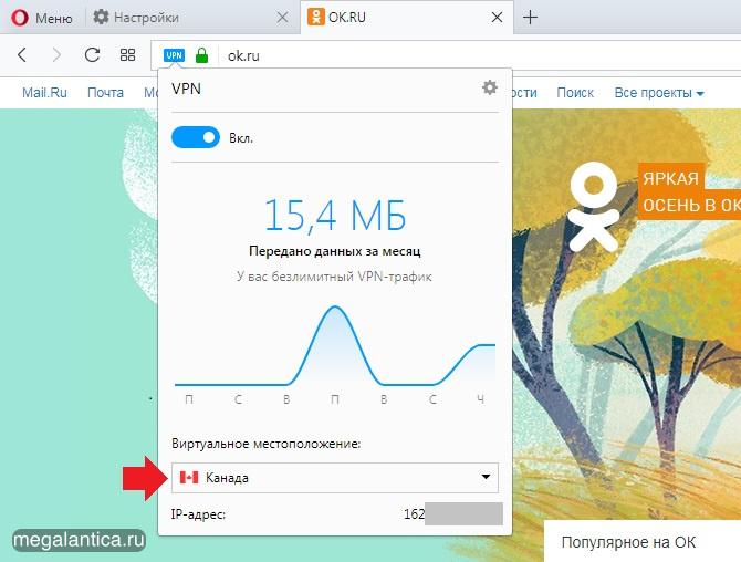 Открываем сайт «Одноклассники» на территории Украины