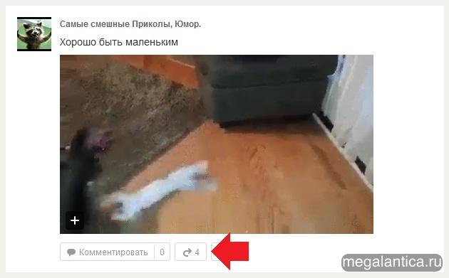Репостим интересные материалы в «Одноклассниках»