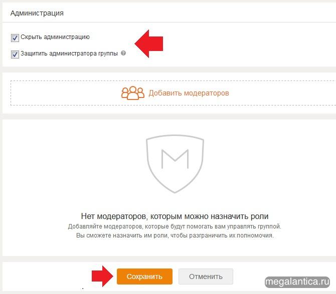 Скрываем информацию об администраторе группы «Одноклассников»