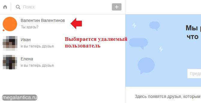 Создаем и удаляем чаты в «Одноклассниках»