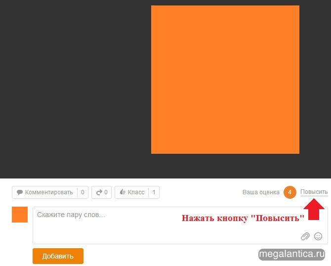 Удаляем и изменяем поставленную фотографии оценку в «Одноклассниках»
