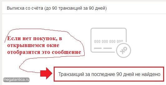 Очищаем историю покупок в «Одноклассниках»