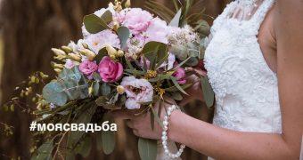 Идеи для свадебных хэштегов
