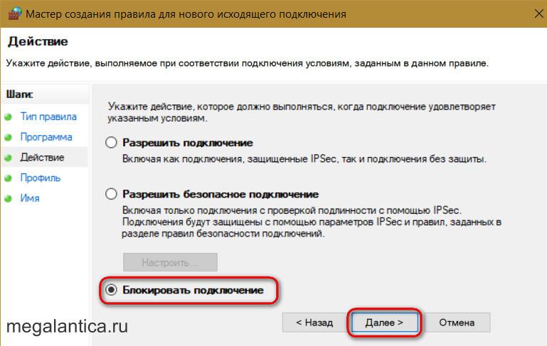 как заблокировать программе доступ к Интернету с помощью брандмауэра Windows